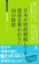 日本が財政破綻しても資産を奪われない10の投資