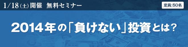 幻冬舎主催セミナー 2014年の「負けない」投資とは?