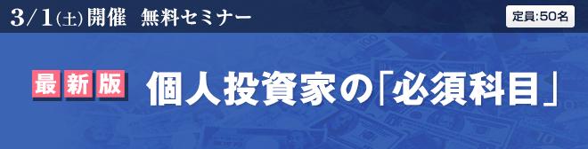 幻冬舎主催セミナー「最新版 個人投資家の『必須科目』」