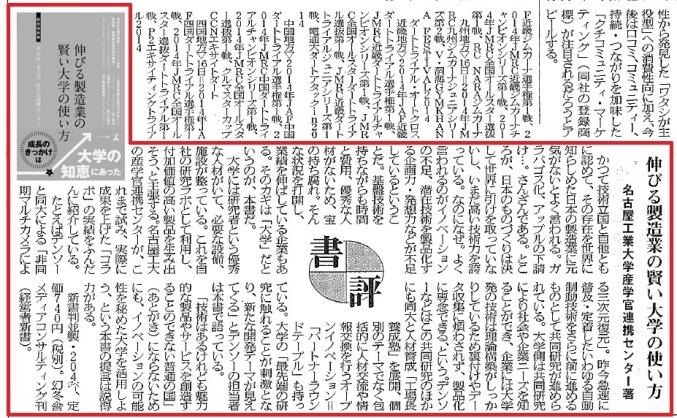 『伸びる製造業の賢い大学の使い方』が「日刊自動車新聞」に掲載されました。