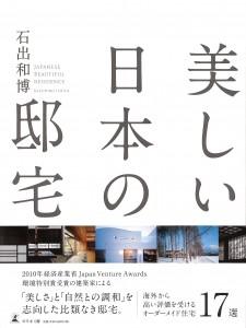 美しい日本の邸宅