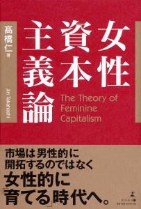 女性資本主義論