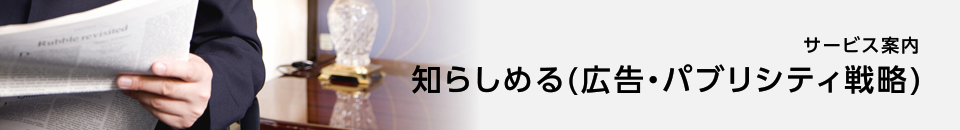知らしめる(広告・パブリシティ戦略)
