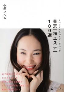 東京「神エステ」100選