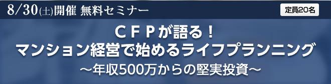 CFPが語る!マンション経営で始めるライフプランニング~年収500万からの堅実投資~