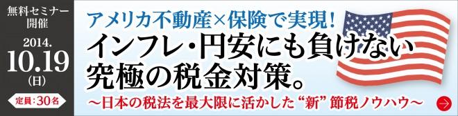 """アメリカ不動産×保険で実現!インフレ・円安にも負けない究極の税金対策。 ~日本の税法を最大限に活かした""""新""""節税ノウハウ~"""