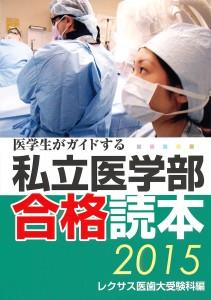 医学生がガイドする 私立医学部合格読本2015