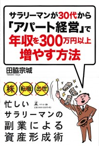 サラリーマンが30代から「アパート経営」で 年収を300万円以上増やす方法