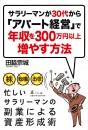 サラリーマンが30代から「アパート経営」で </br>年収を300万円以上増やす方法
