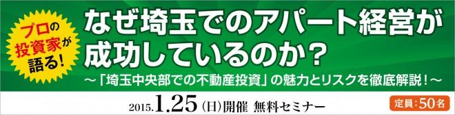 プロの投資家が語る!なぜ埼玉でのアパート経営が成功しているのか?