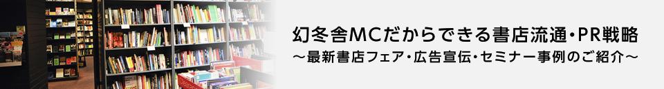 幻冬舎MCだからできる書店流通・PR戦略