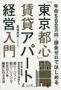 年収500万・頭金ゼロではじめる 「東京都心」賃貸アパート経営入門
