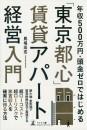 年収500万・頭金ゼロではじめる </br>「東京都心」賃貸アパート経営入門