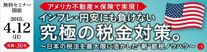 """【終了】アメリカ不動産×保険で実現!インフレ・円安にも負けない究極の税金対策。 ~日本の税法を最大限に活かした""""新""""節税ノウハウ~"""