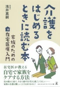 介護をはじめるときに読む本