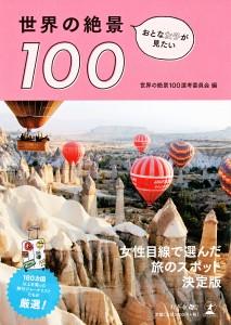 おとな女子が見たい 世界の絶景100