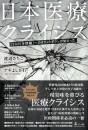 日本医療クライシス