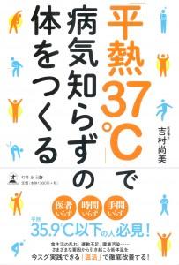 「平熱37℃」で病気知らずの体をつくる