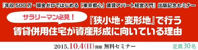 サラリーマン必見!『狭小地・変形地』で行う賃貸併用住宅が資産形成に向いている理由 『年収500万・頭金ゼロではじめる「東京都心」賃貸アパート経営入門』出版記念セミナー