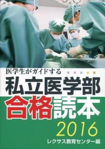 医学生がガイドする私立医学部合格読本2016