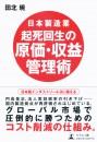 日本製造業 起死回生の原価・収益管理術