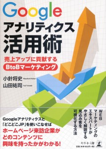 Googleアナリティクス活用術