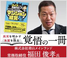 株式会社青山メインランド 覚悟の一冊
