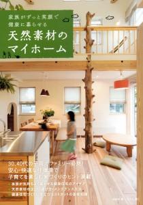 家族がずっと笑顔で健康に暮らせる天然素材のマイホーム