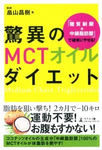 「糖質制限+中鎖脂肪酸」で確実にやせる!驚異のMCTオイルダイエット