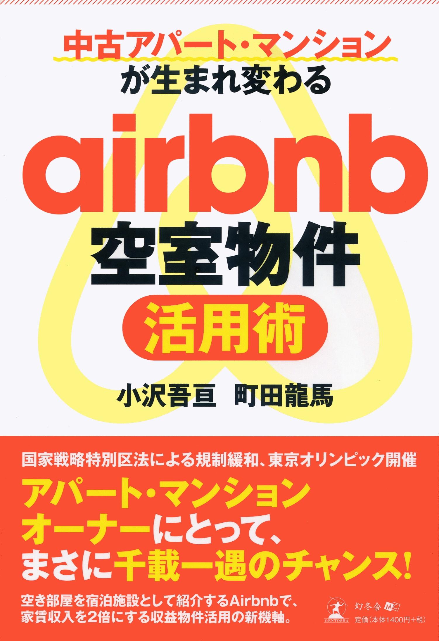 中古アパート・マンションが 生まれ変わる airbnb空室物件活用術