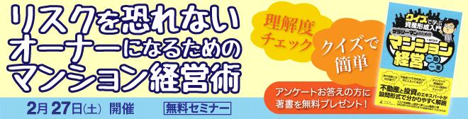 サラリーマンのためのマンション経営一問一答出版記念セミナー〜