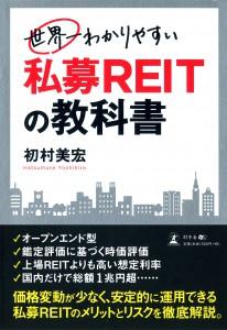 世界一わかりやすい私募REITの教科書