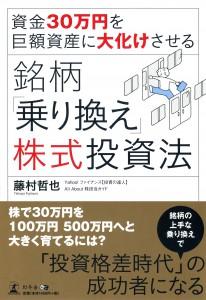 資金30万円を巨額資産に大化けさせる 銘柄「乗り換え」株式投資法
