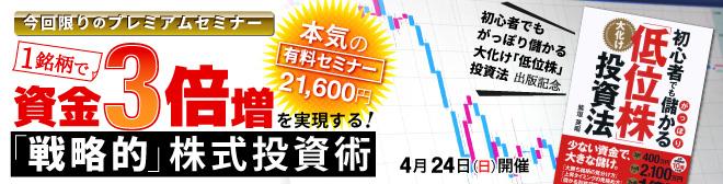 """1銘柄で資金3倍増を実現する!""""戦略的""""株式投資術"""