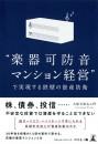 """""""楽器可防音マンション経営""""で実現する鉄壁の資産防衛"""