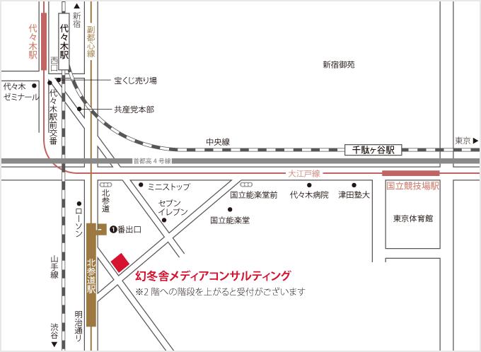 東京本社:幻冬舎メディアコンサルティング