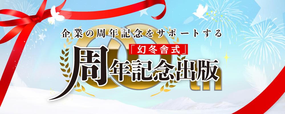 banner_shunenkinen