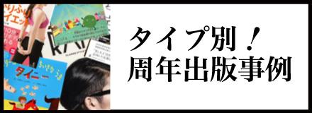 タイプ別!! 周年出版事例