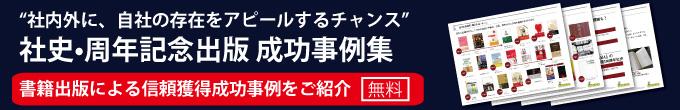 社史・周年出版資料ダウンロード