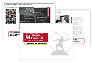 企業の周年記念をサポートする「幻冬舎式」周年記念出版 成功ノウハウ&事例集