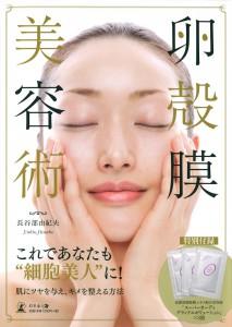 「卵殻膜」美容術