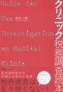 クリニック税務調査読本
