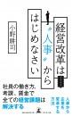 """経営改革は""""人事""""からはじめなさい"""