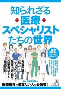 知られざる医療スペシャリストたちの世界