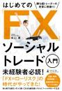 はじめての「FX」ソーシャルトレード入門