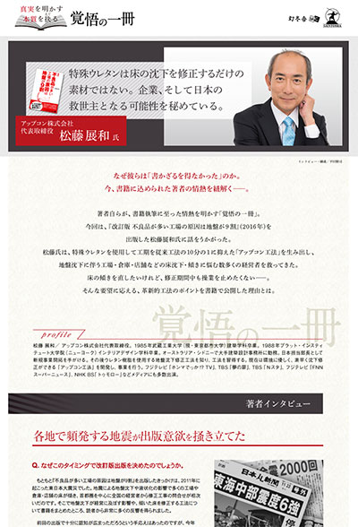 覚悟の一冊「アップコン株式会社」イメージ