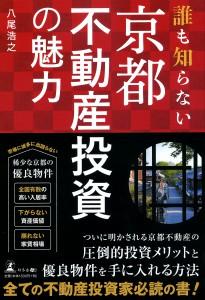 誰も知らない京都不動産投資の魅力