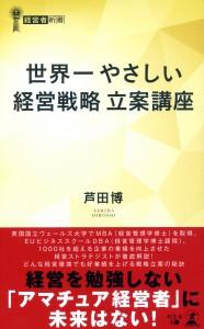 世界一やさしい経営戦略立案講座