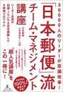 30000人のリーダーが意識改革! 「日本郵便」流チーム・マネジメント講座