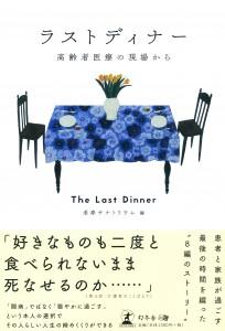 ラストディナー